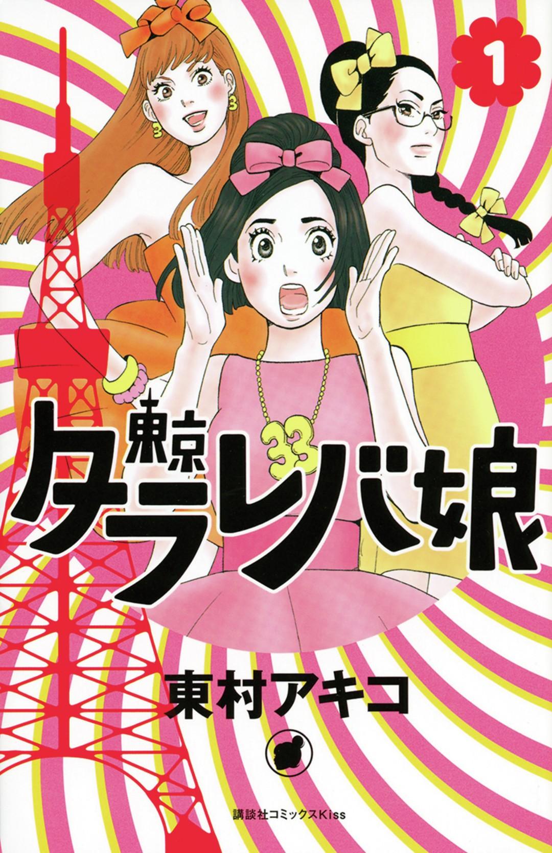 1月18日(水)22時から日本テレビ系でスタート!
