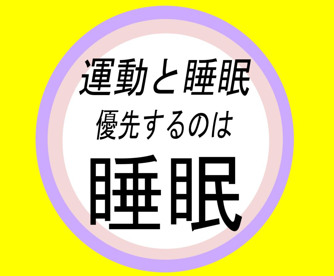 【ダイエットの新常識ー2-】