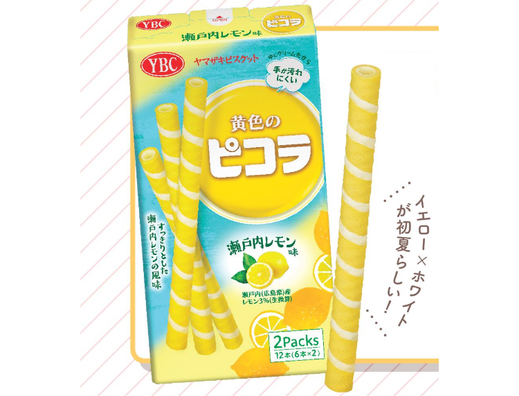 NEWS① 瀬戸内レモン味が登場♪