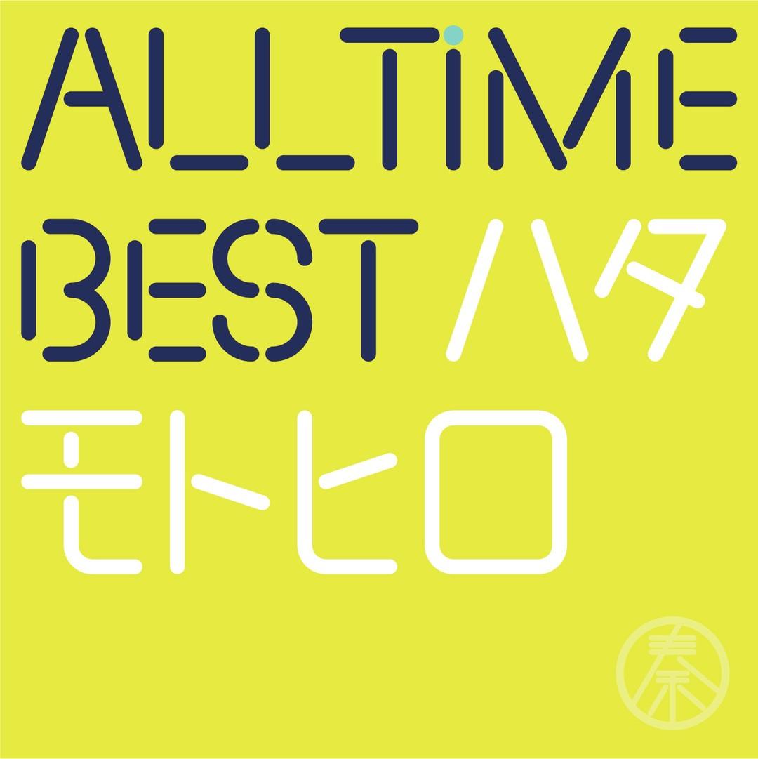 Q.アルバム『All Time Best ハタモトヒロ』について教えてください!