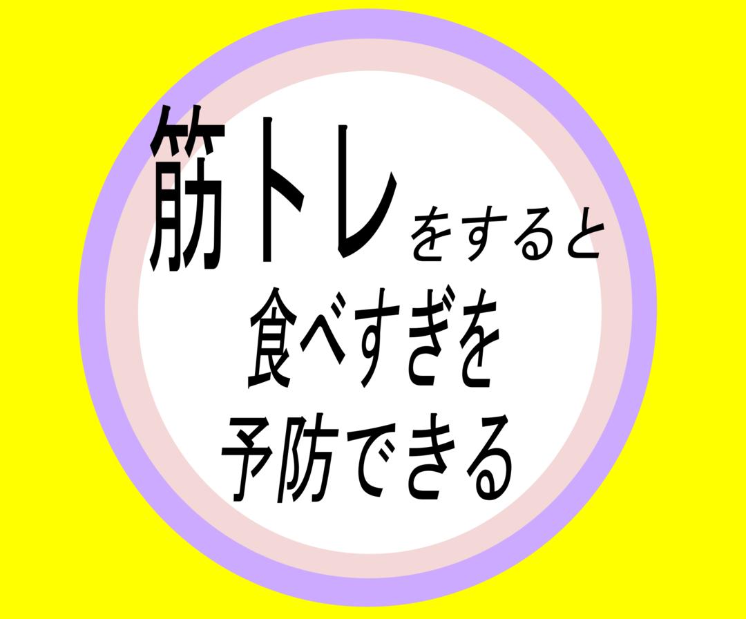 【ダイエットの新常識-1-】