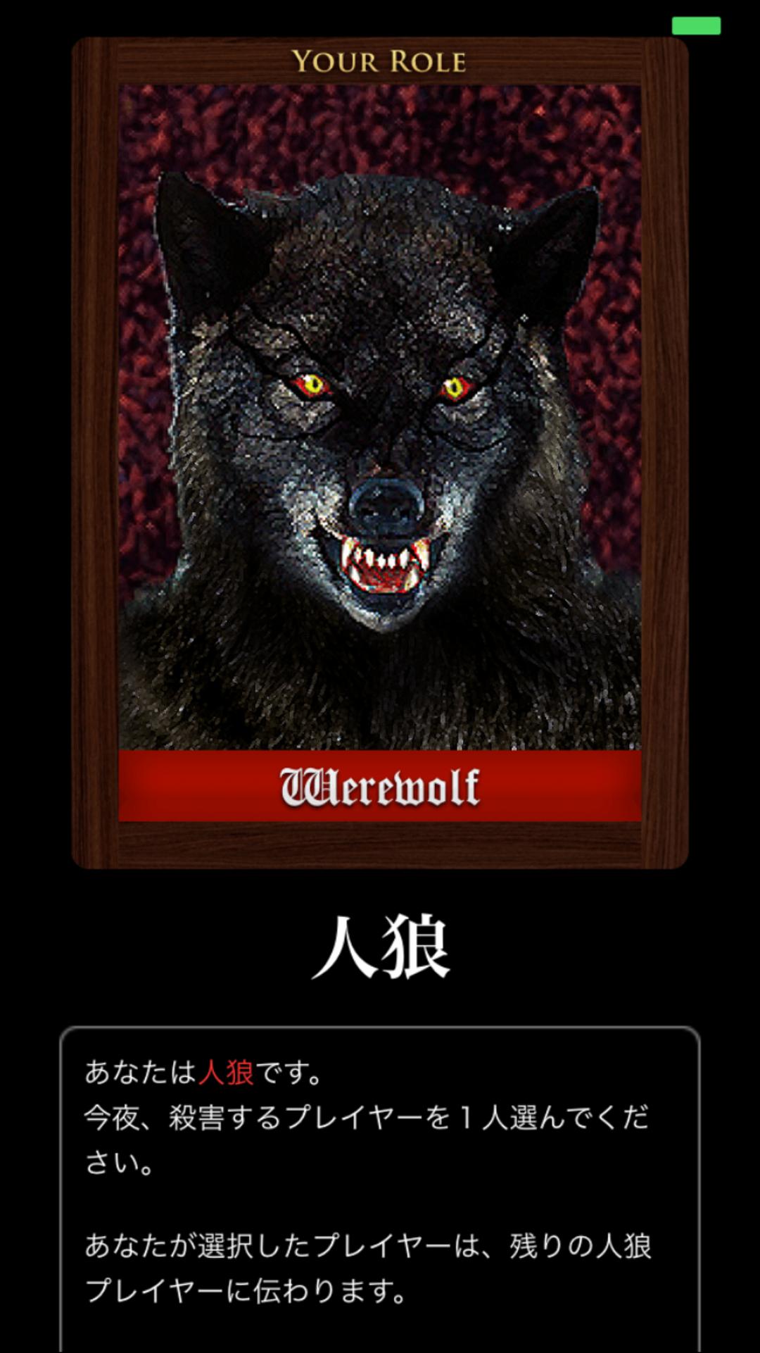 仲良くなってきたらやりたい『人狼ゲーム 〜牢獄の悪夢〜』