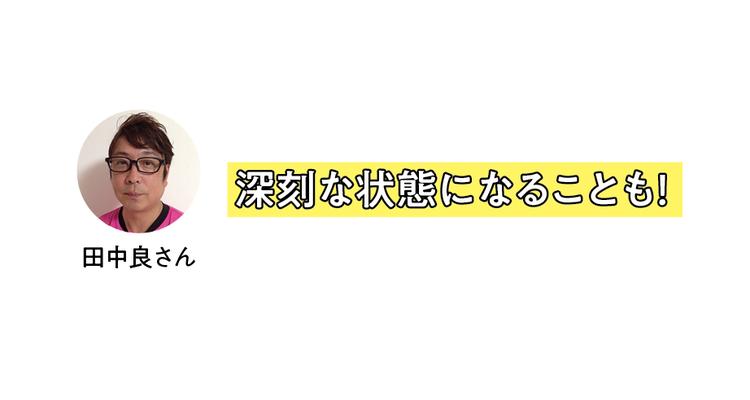 パーソナルトレーナー田中さんからのアドバイス