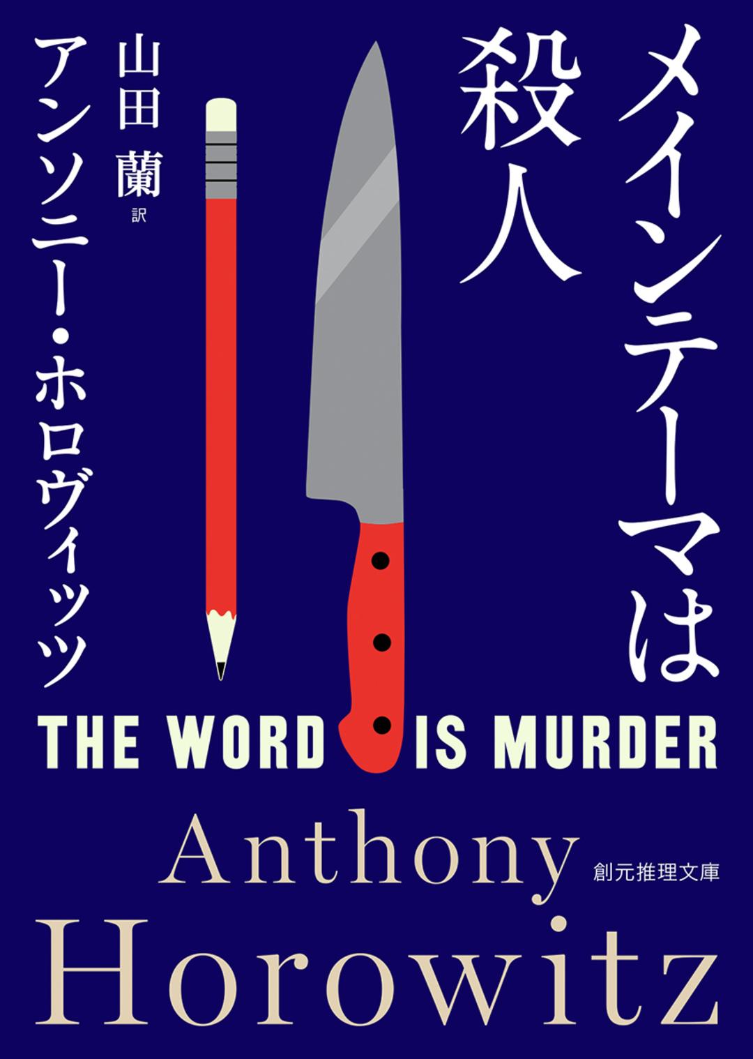 【語学力を伸ばしたい!】→海外の生活を感じる翻訳小説読破!