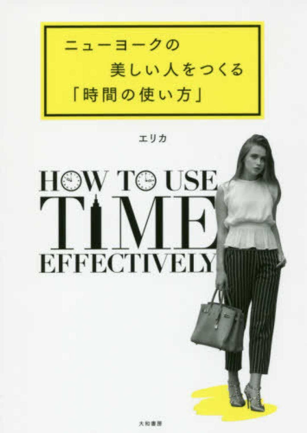 超一流女性が実践する「時間の使い方」って?