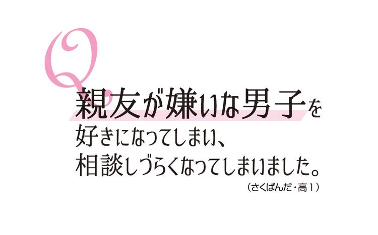 【お悩み②】