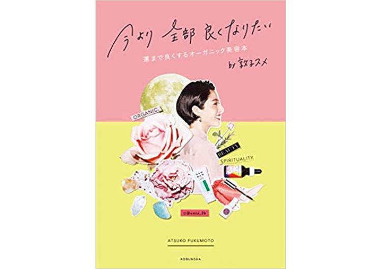 りんくまが読んだのは、『今より全部良くなりたい 運まで良くするオーガニック美容本』