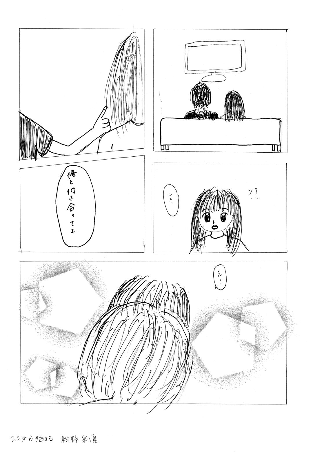 『ここから始まる』紺野彩夏
