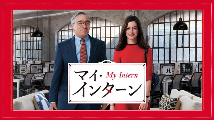 通販会社の女社長の成長物語『マイ・インターン』
