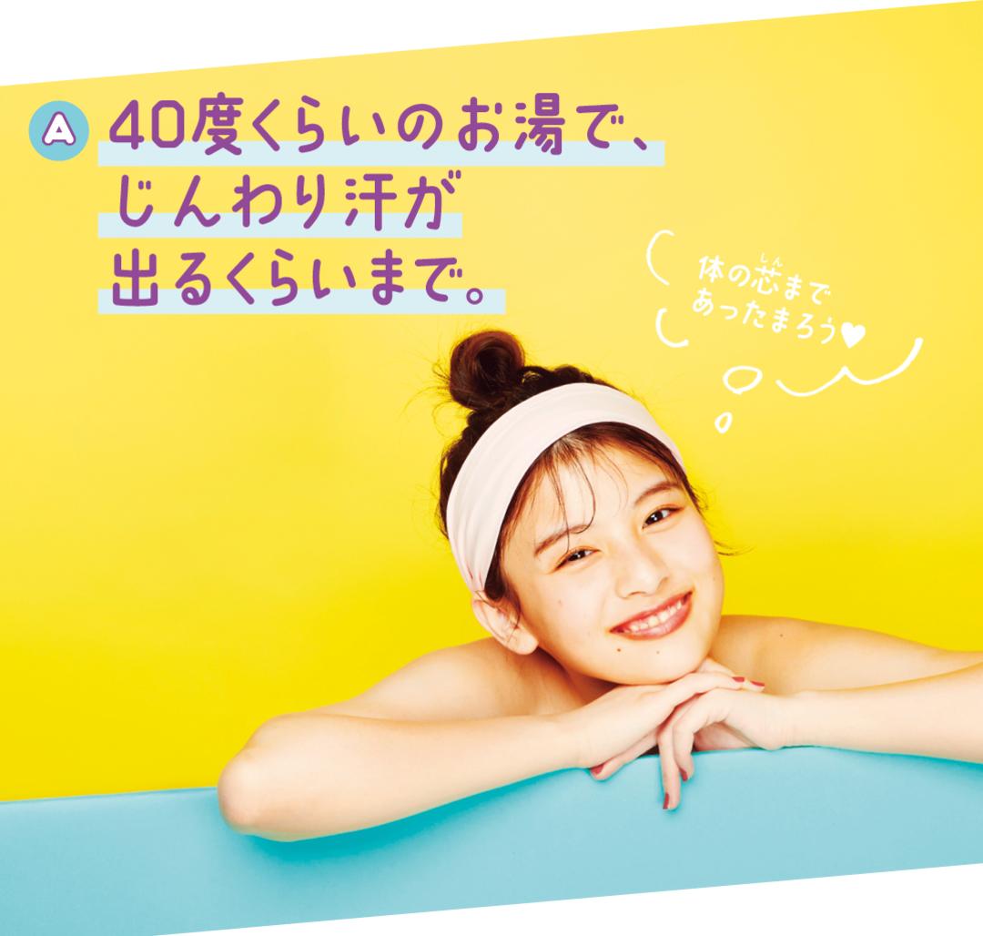 Q.1 ヤセやすくなる入浴法って?