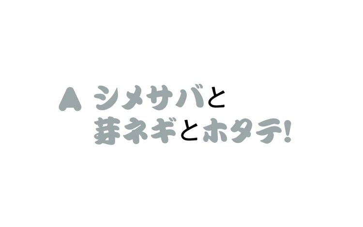 Q.6 好きなお寿司のネタは?