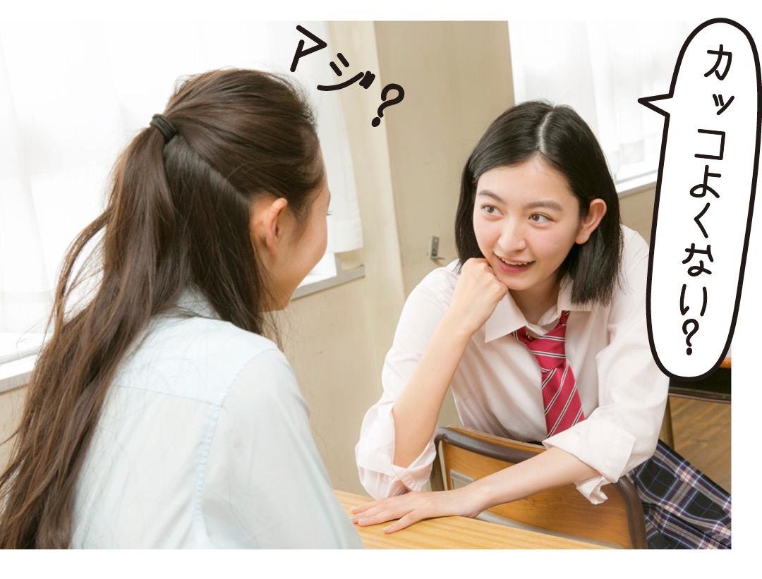 """STEP1 """"●●くんのこと気になってる""""と友達に相談!"""