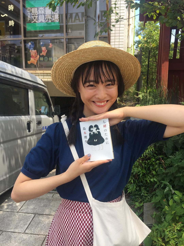 そんな花恋ちゃんが旅で読みたい小説は、『七緒のために』(島本理生著)