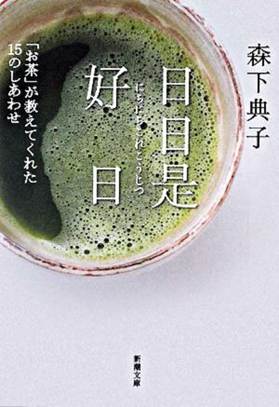 人生を通して「お茶」の世界をのぞいてみよう!