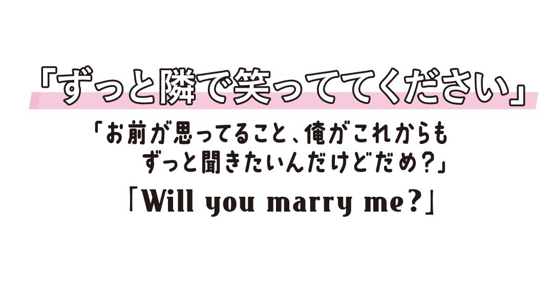 Q. プロポーズで言ってもらいたい言葉は?