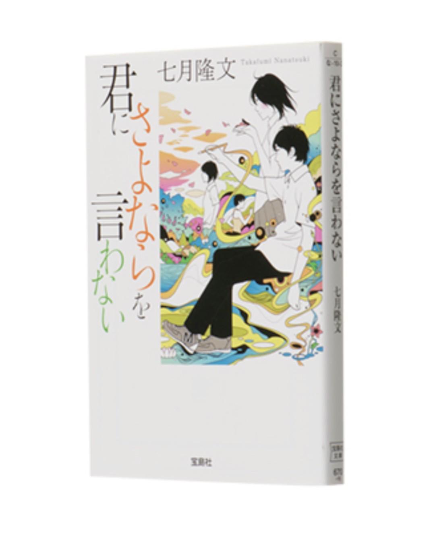『君にさよならを言わない』 七月隆文/宝島社