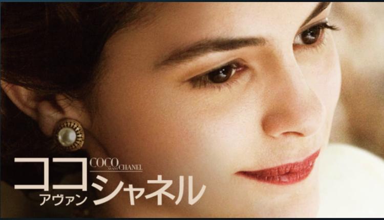 【ココ・アヴァン・シャネル】シャネルの若き日の伝説ストーリー映画