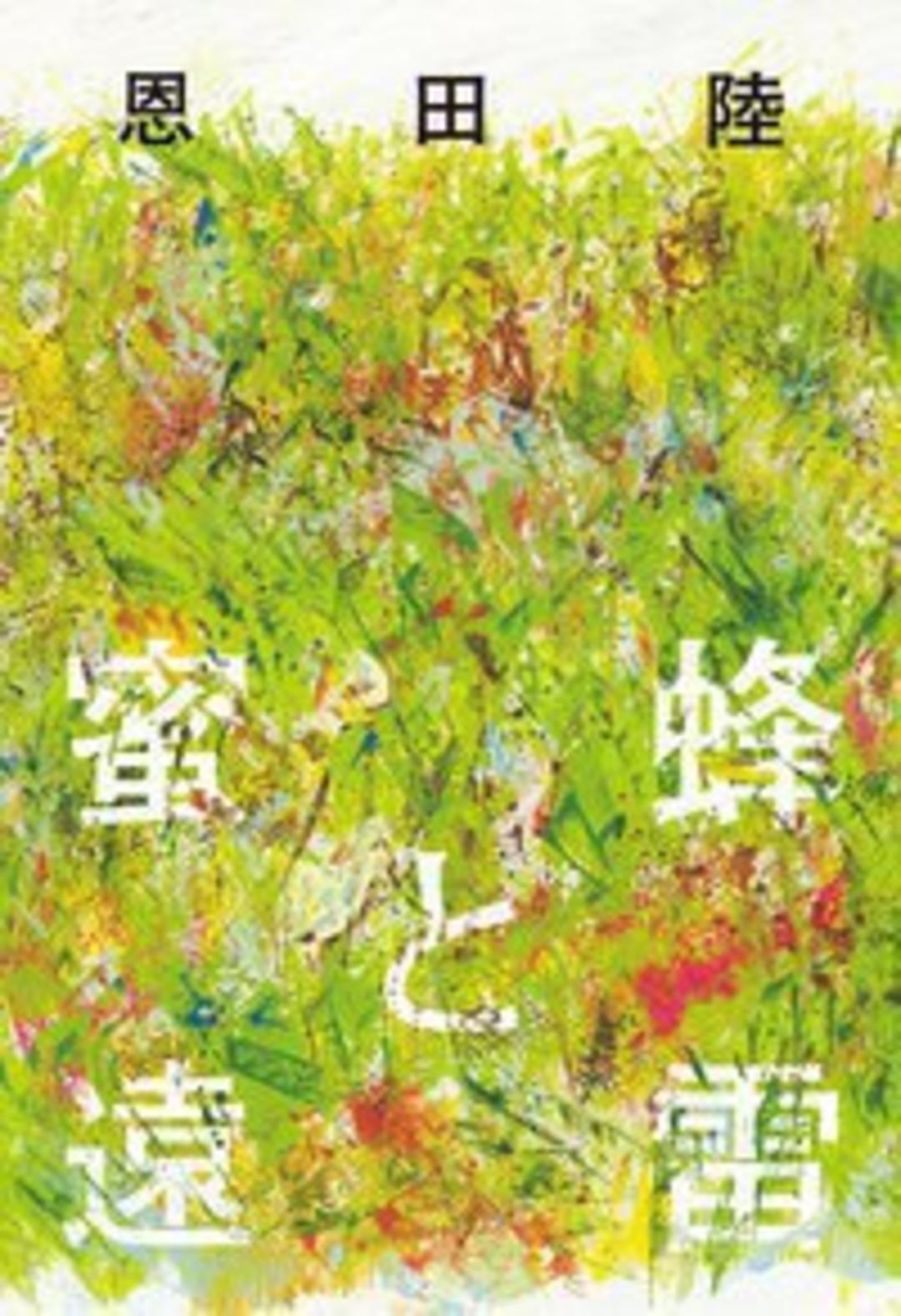 【平成28年下半期】気になる実写版映画は今年秋公開!