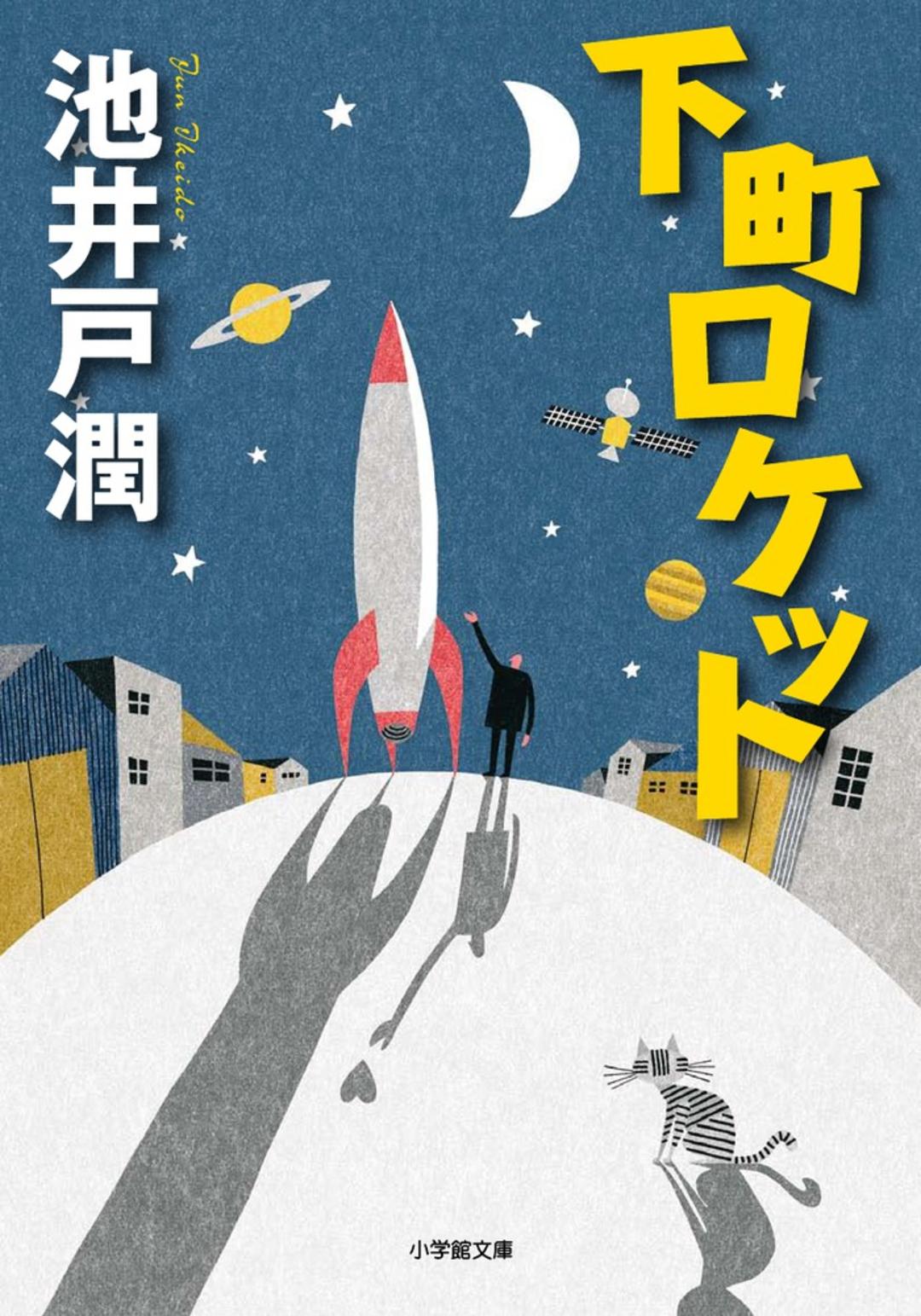 【平成23年上半期】1月2日にドラマ特別編も放送されるよ