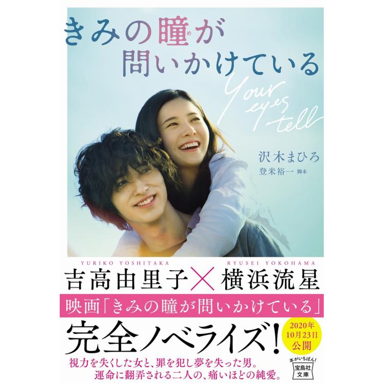 痛いほどの純愛ストーリーは家で読んで泣きたい!