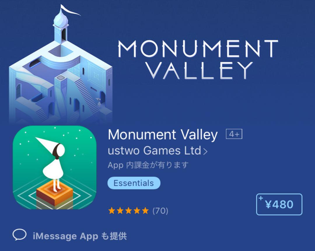 Monument Valleyは2014年『Apple Design Awards』を受賞!