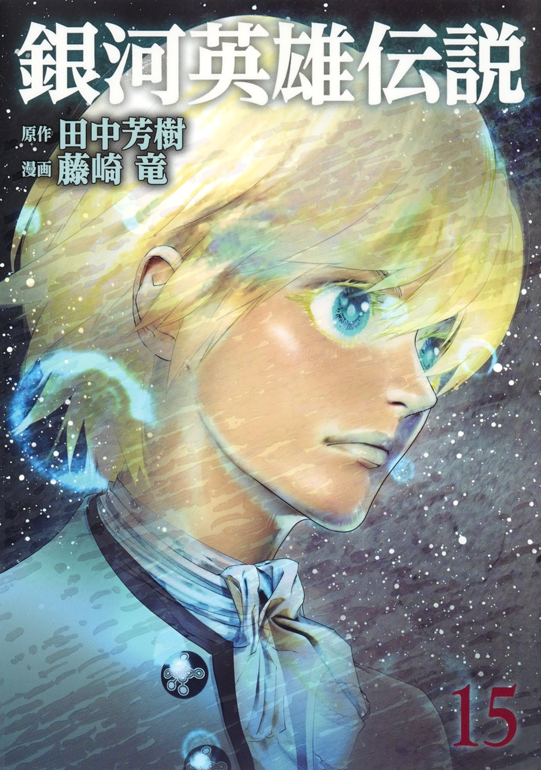 伝説級のSF小説をマンガ&アニメでも体験!!