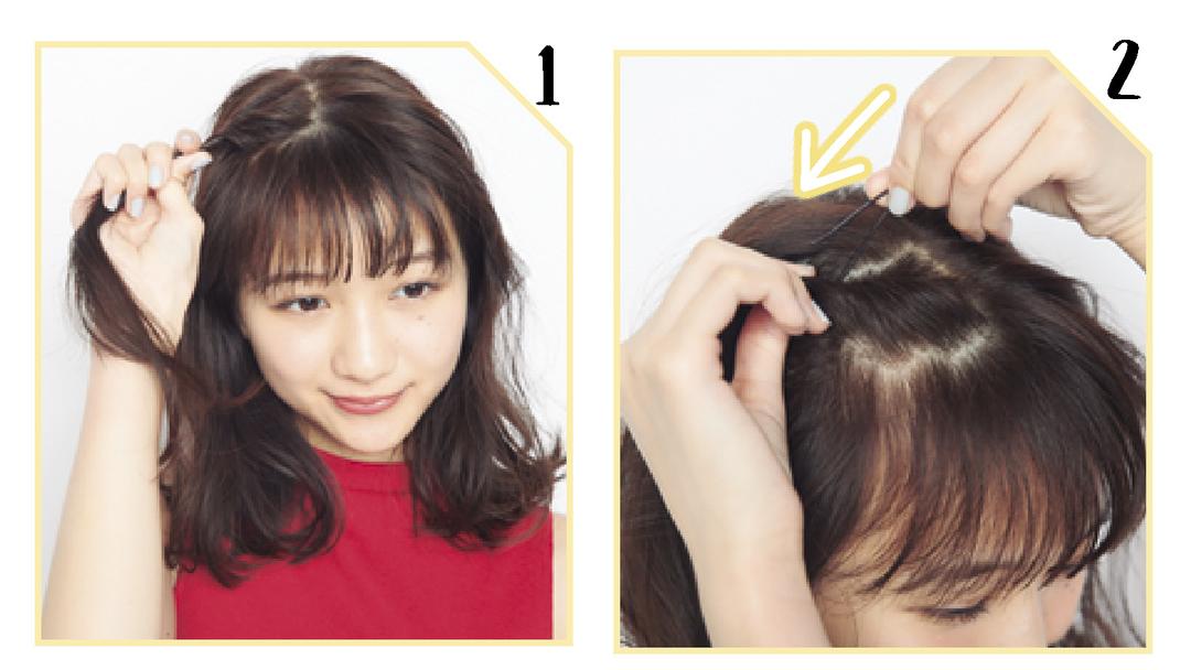 まず、上側の前髪を分け取って止めよう
