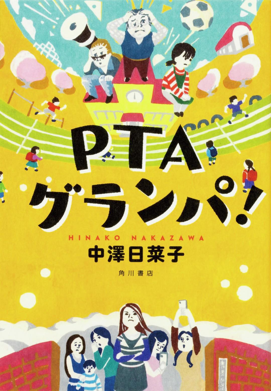 謎の組織(?)「PTA」のすべてがわかる!