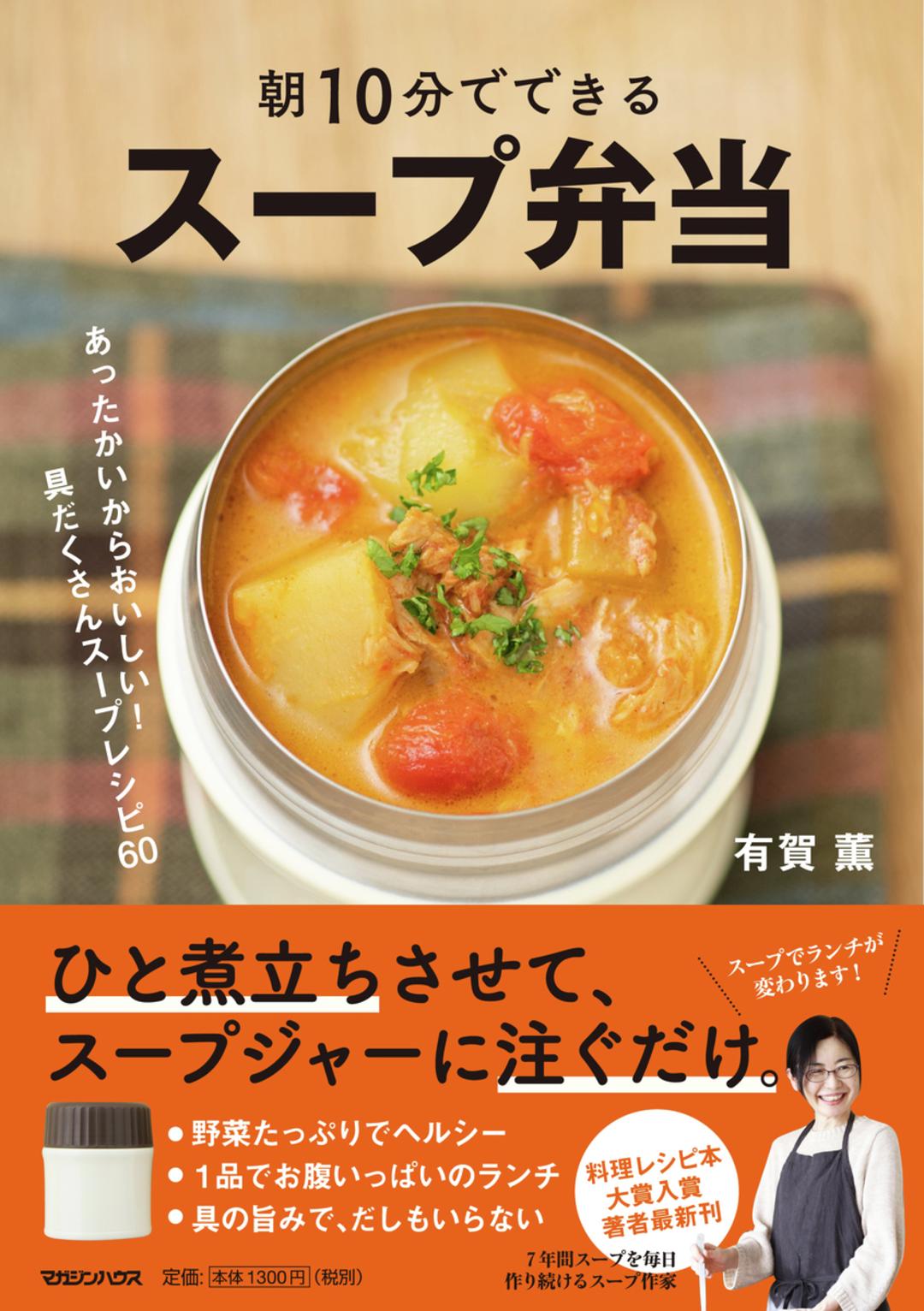 簡単&おいしいスープ弁当でお昼休みの幸せ度爆上げ!