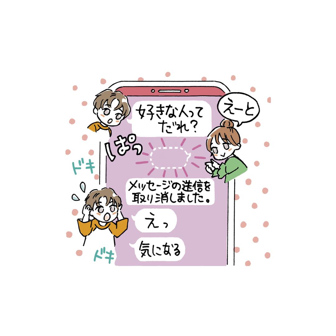 LINEで恋話をしてる途中にメッセージを消去(るみるみ・高3)