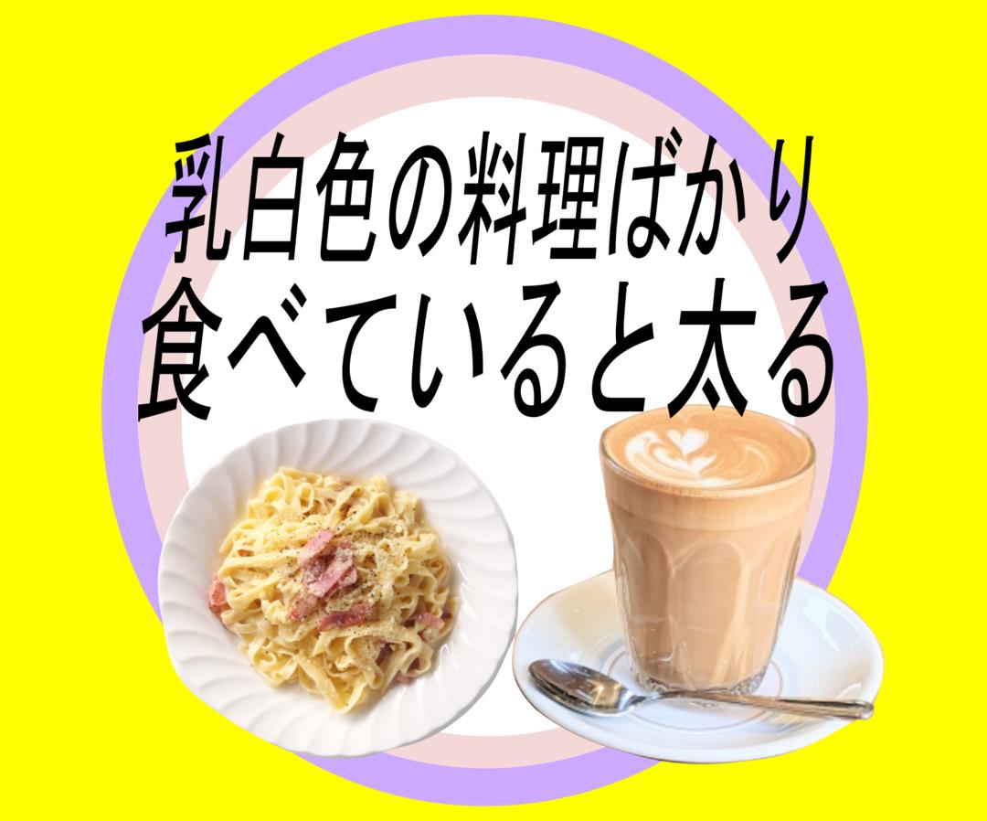 【ダイエットの新常識ー4-】
