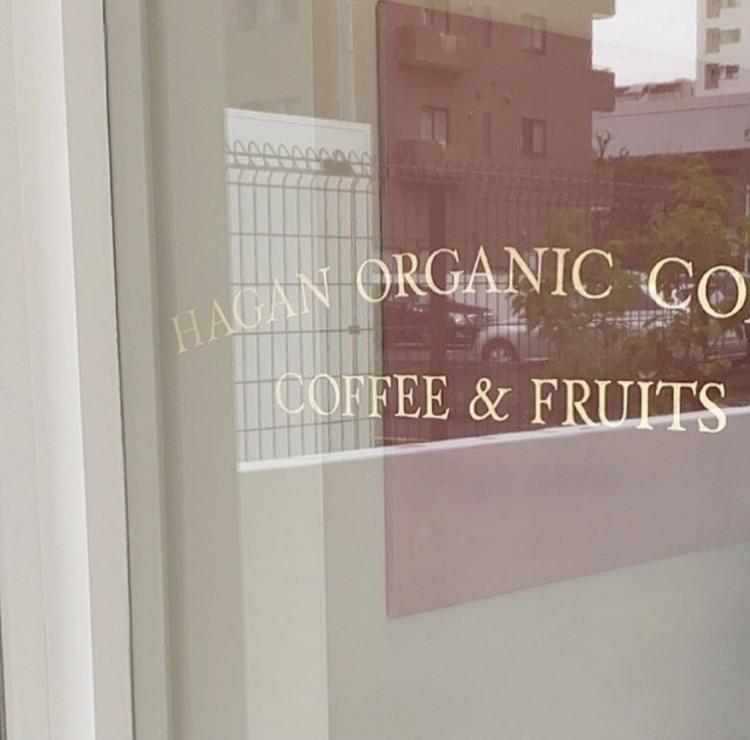 ③ HAGAN ORGANIC COFFEE