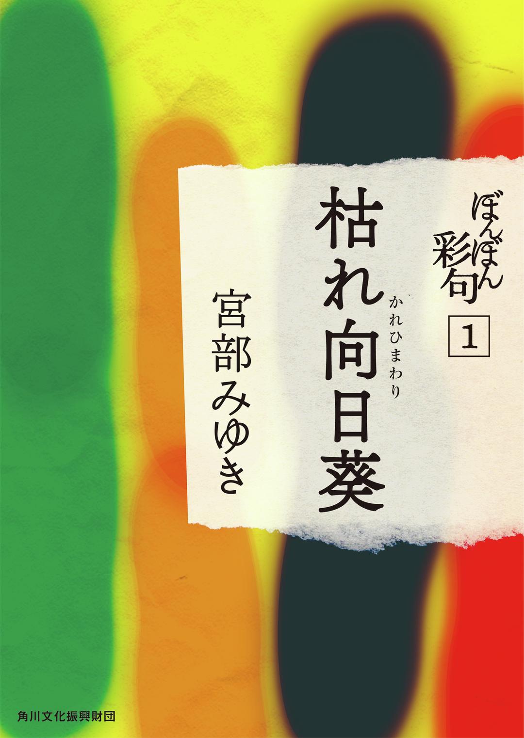宮部みゆきさんの単行本未収録作品を期間限定公開!