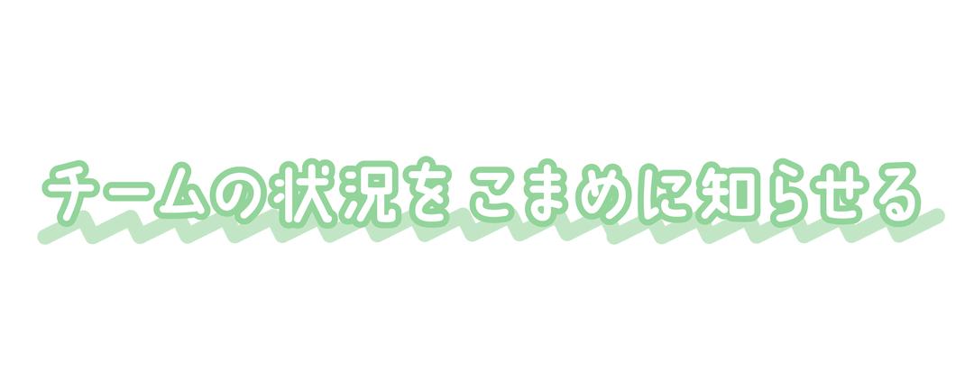 """""""ほう・れん・そう""""(報告・連絡・相談)を実践!"""